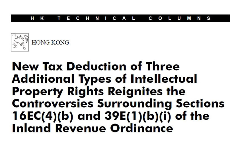 New Tax Deduction of Three Additional Types of Intellectual Property Rights Reignites the Controversies Surrounding Sections 16EC(4)(b) and 39E(1)(b)(i) of the Inland Revenue Ordinance